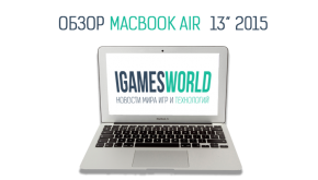 "Обзор MacBook Air  13"" 2015 от iGamesWorld"