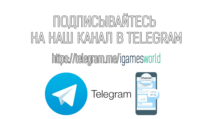 Канал iGamesWorld в Telegram