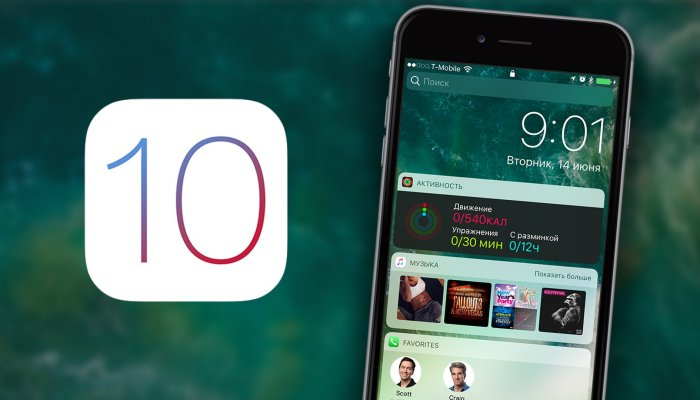 Apple iOS 10 бета 5