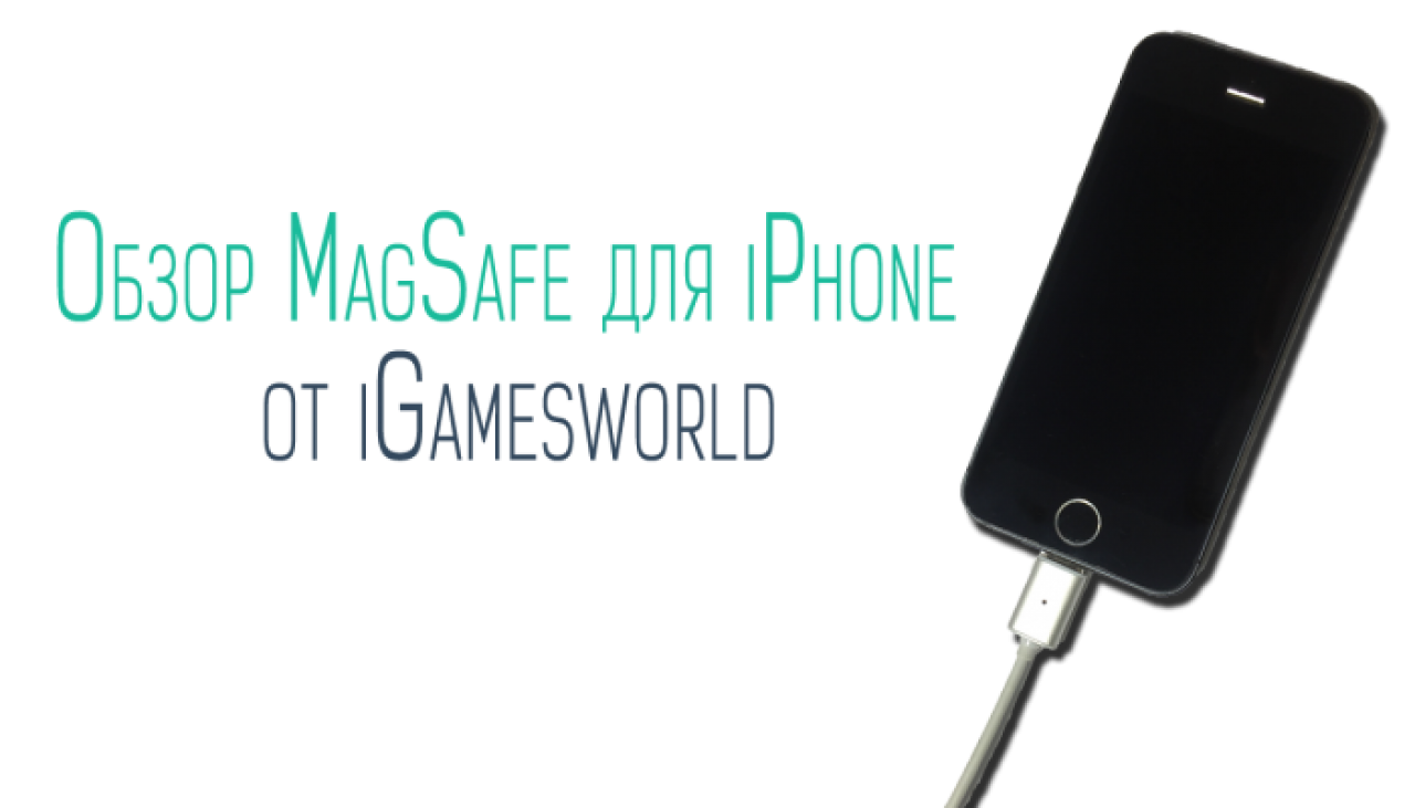 ����� MagSafe ��� iPhone �� iGames