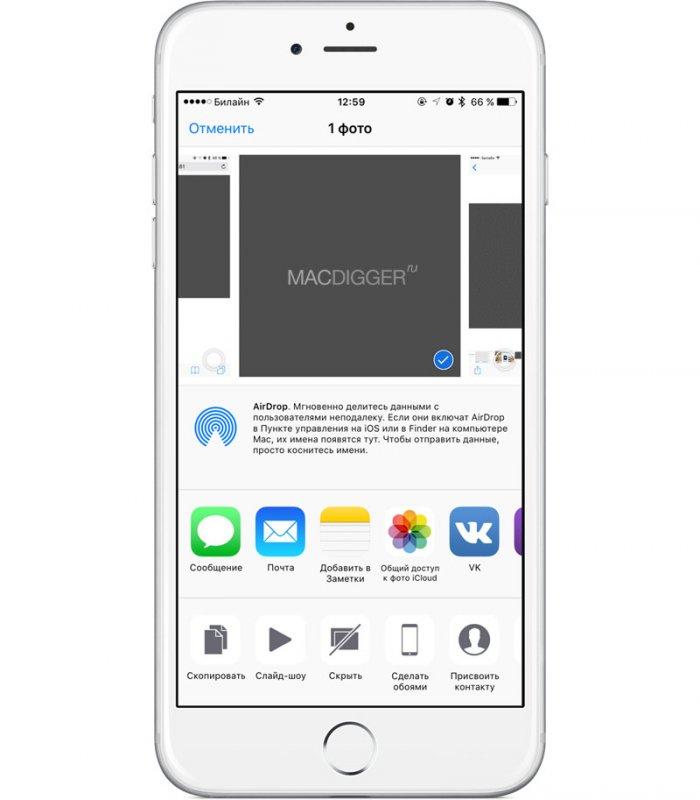 Как сделать нижнюю строку прозрачной на айфон