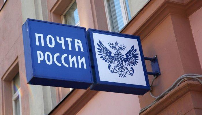 «Почте России» потребуется 0,5 трлн руб. для исполнения «пакета Яровой»