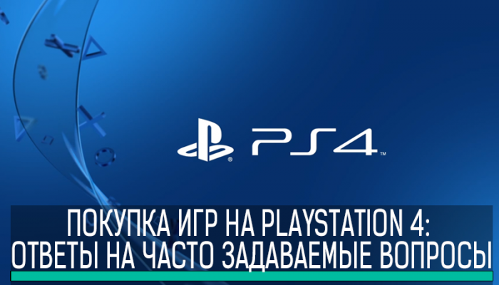 Покупка игр на Playstation 4